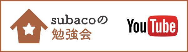subacoの勉強会 Youtube